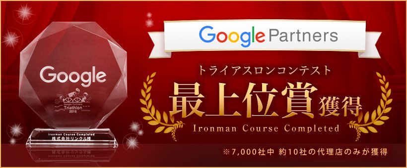Google Partners トライアスロンコンテスト 最上位賞獲得 Ironman Course Completed ※ 7,000社中約10社の代理店のみが獲得