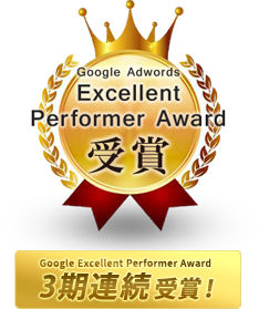 Google Excellent Performer Award3期連続受賞!